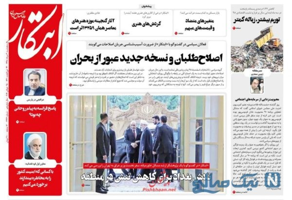 روزنامه های 3 مرداد