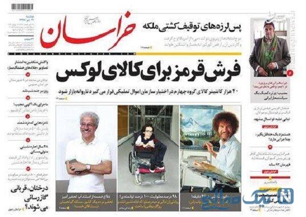 روزنامه های 31 تیر
