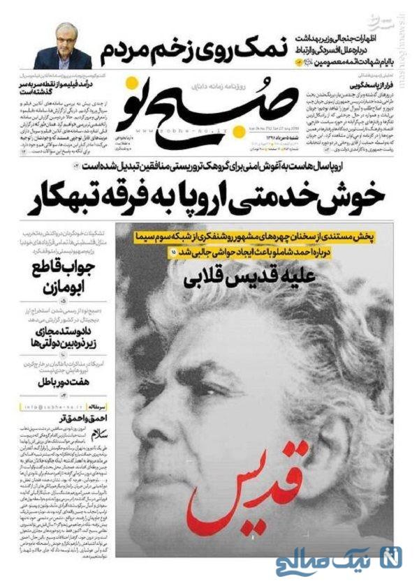 روزنامه های 5 مرداد