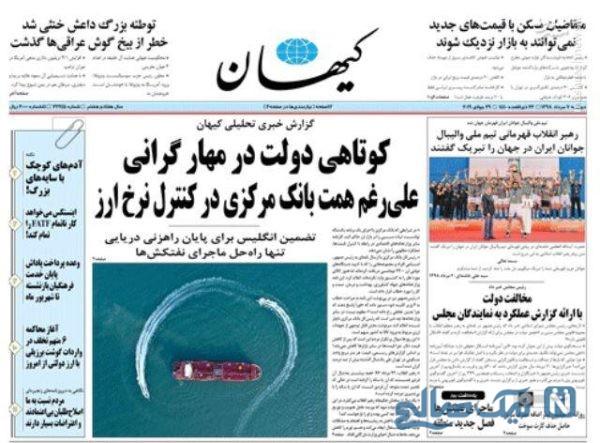 روزنامه های 7 مرداد