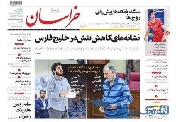 روزنامه های 9 مرداد