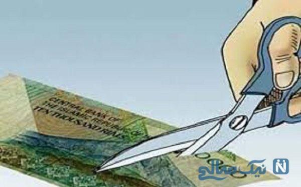 حذف چهار صفر از پول ملی به تصویب رسید؟