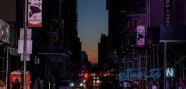 قطعی برق در چهل و دومین سالگرد خاموشی نیویورک خبرساز شد!
