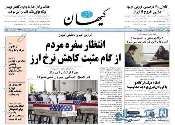 روزنامه های 27 تیر