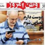 عناوین روزنامههای امروز پنجشنبه ۹۸/۴/۲۷