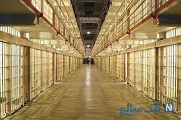 لاکچری ترین زندان