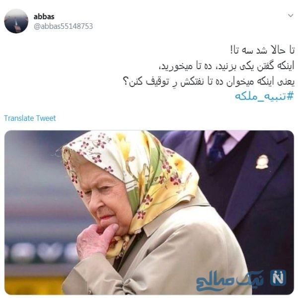 تنبیه ملکه