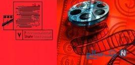 اختتامیه هفتمین جشنواره بین المللی فیلم شهر با حضور هنرمندان