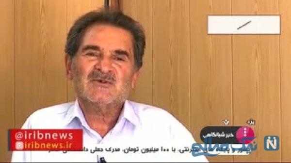 پزشک یزدی