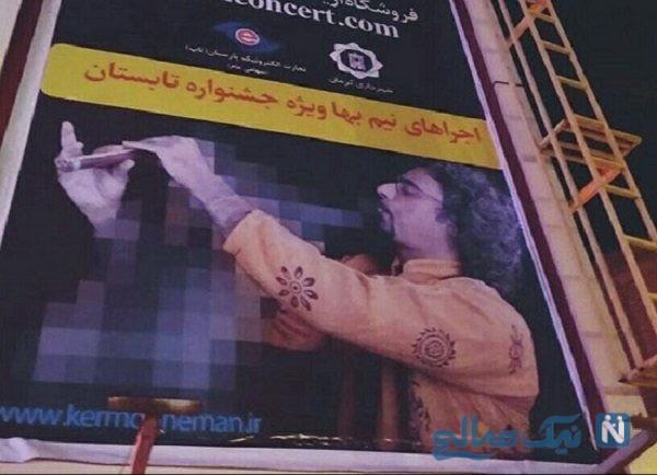 کنسرت محسن شریفیان