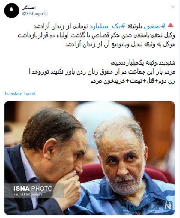 آزاد شدن نجفی از زندان