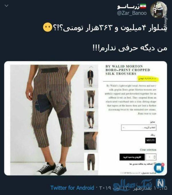 آگهی فروش شلوار