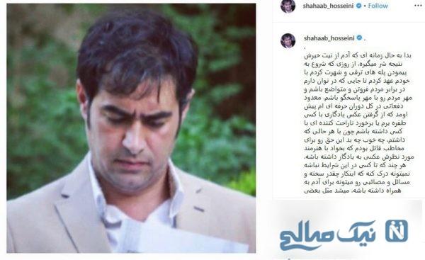 انتقاد شهاب حسینی