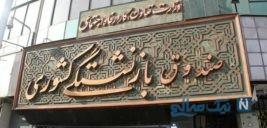 برکناری رئیس صندوق بازنشستگی کشور و جزئیاتی از علت این کار