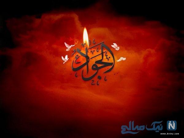 تابلوی تسلیت برای شهادت امام جواد در شیراز خبرساز شد!