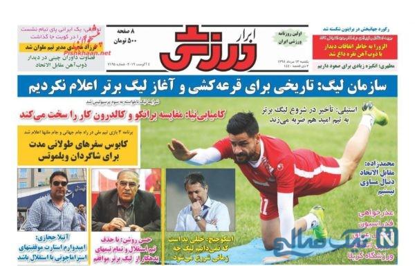 روزنامه های ورزشی 13 مرداد