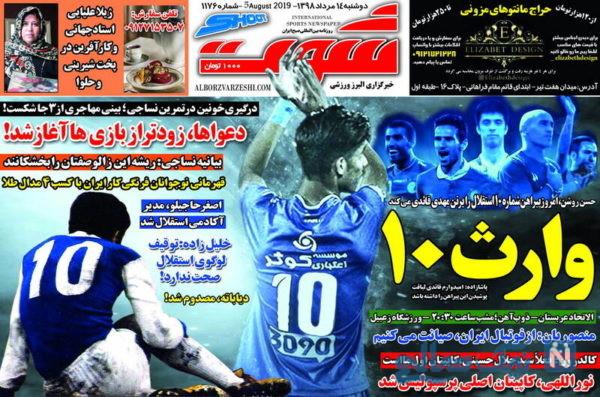 روزنامه های ورزشی 14 مرداد