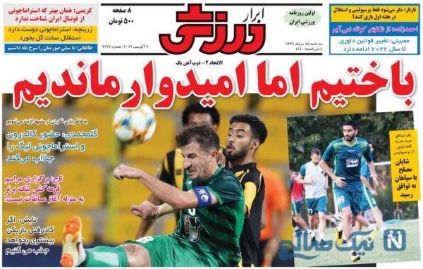 روزنامه های ورزشی 15 مرداد