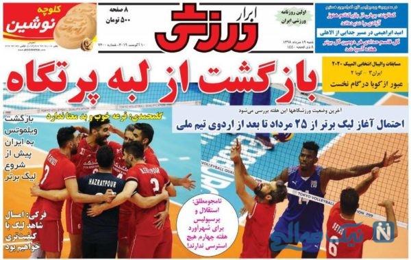 روزنامه های ورزشی 19 مرداد