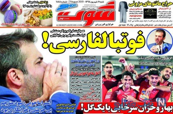 روزنامه های ورزشی 2 شهریور