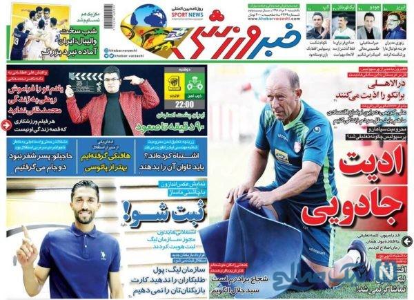 روزنامه های ورزشی 20 مرداد