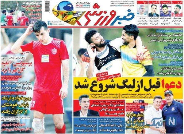 روزنامه های ورزشی 24 مرداد