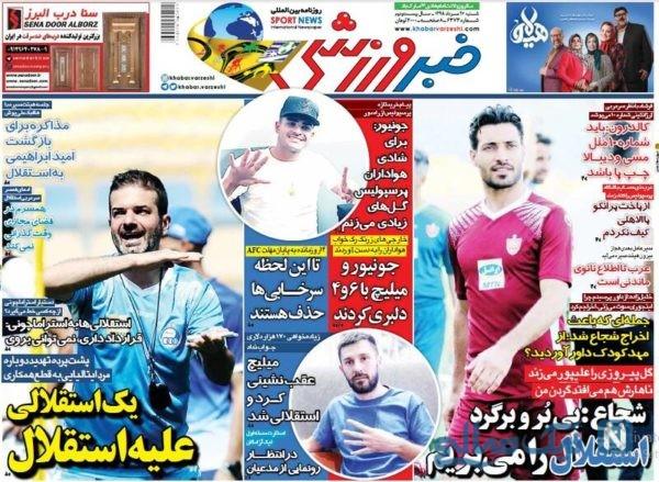 روزنامه های ورزشی 26 مرداد