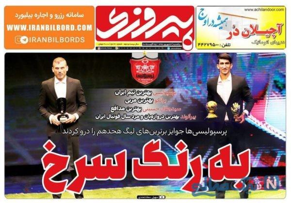 روزنامه های ورزشی 3 شهریور