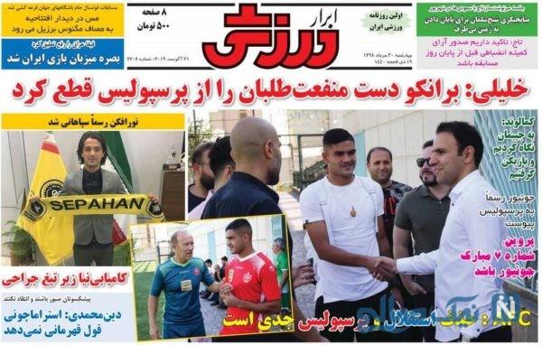 روزنامه های ورزشی 30 مرداد