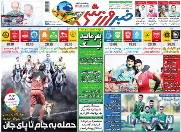روزنامه های ورزشی 31 مرداد