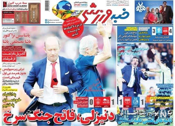 روزنامه های ورزشی 9 شهریور