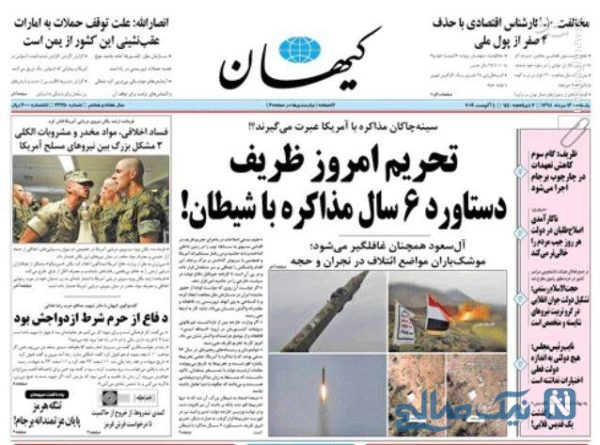 روزنامه های 13 مرداد