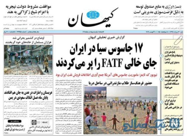روزنامه های 19 مرداد