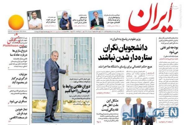 روزنامه های 22 مرداد
