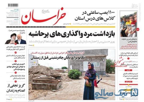 روزنامه های 24 مرداد