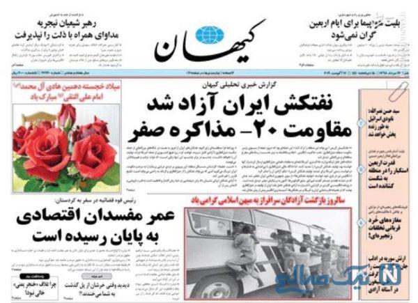 روزنامه های 26 مرداد