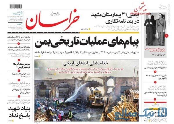 روزنامه های 27 مرداد