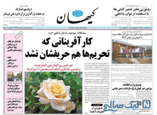 روزنامه های 28 مرداد
