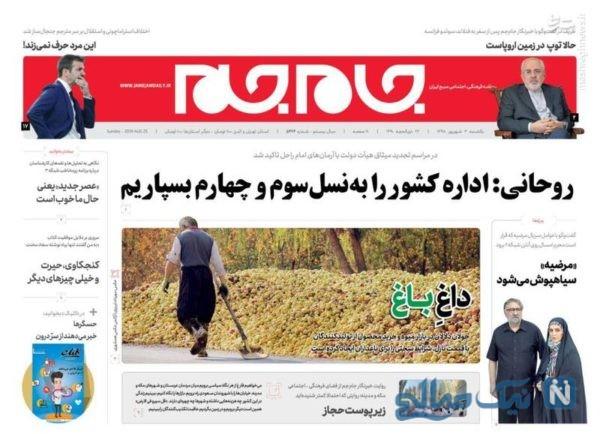 روزنامه های 3 شهریور