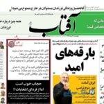 عناوین روزنامههای امروز چهارشنبه ۹۸/۵/۳۰