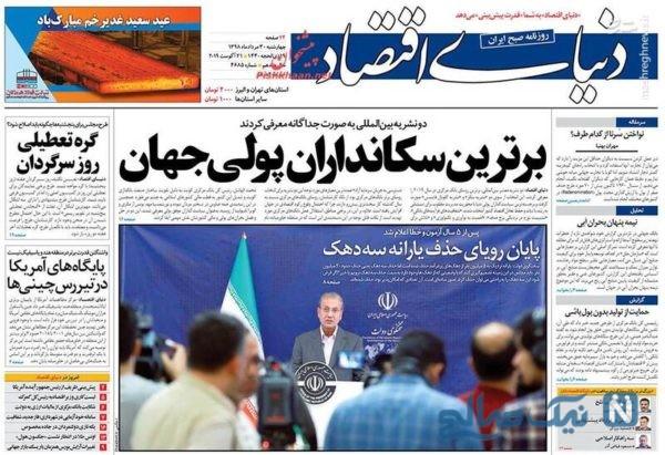 روزنامه های 30 مرداد