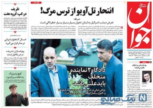روزنامه های 4 شهریور