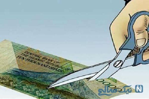 حذف ۴ صفر از پول ملی چه زمانی اجرا می شود؟