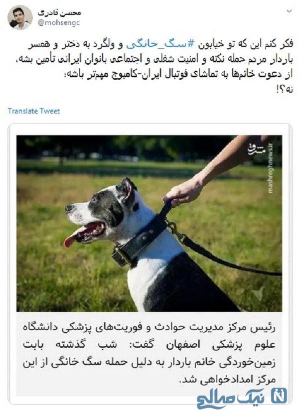 سگ گردانی در اصفهان