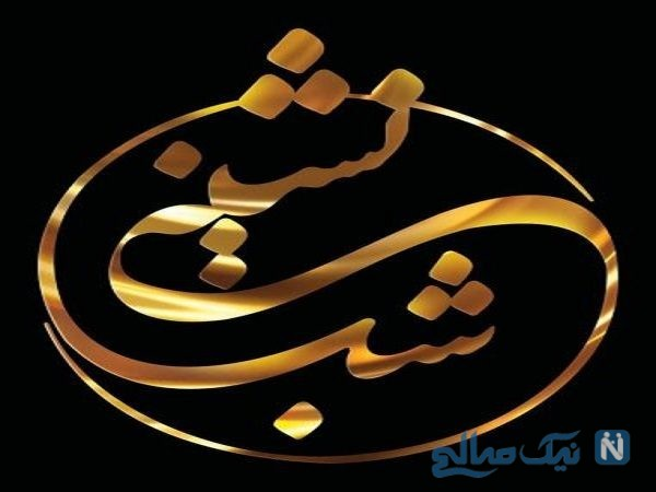 شب نشینی مهران مدیری و یار قدیمی اش اولین مهمان این برنامه