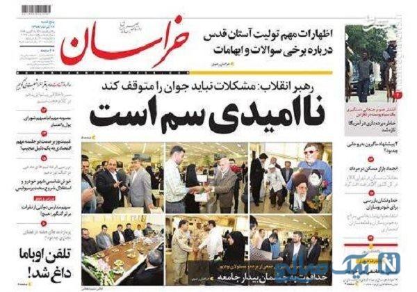 روزنامه های 17 مرداد