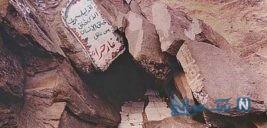 غار حرا ۱۴۴۰ سال بعد از بعثت پیامبر اکرم(ص)