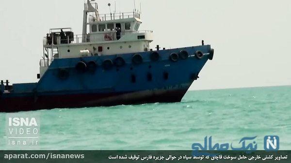 کشتی توقیف شده