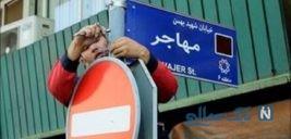 پشت پرده عجیب ماجرای عجیب تر حذف نام شهدا از کوچه های تهران