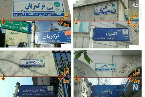 توجیه عجیب آقای مدیر برای حذف نام شهید از کوچه ها تهران